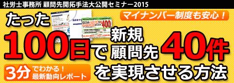 seminar_20150829_00.jpg