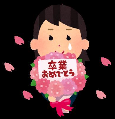 sotsugyou_omedetou_girl_201512291444227f5.png